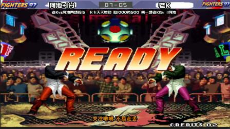 拳皇97:辉辉看了后说了一句:宝贝K,我会替你教训河池的