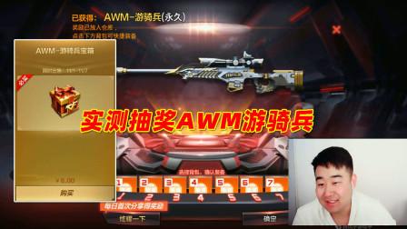 CF手游搞笑辣条哥:实测抽奖AWM游骑兵,这把枪自带红点瞄准镜