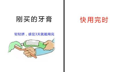 刚买的牙膏VS快用完时,爆笑对比!网友:这也太形象了