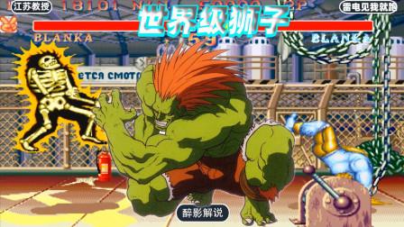 街霸2:世界级狮子操作太猛了,贴身发电也是当年的神技