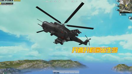和平精英:玩家开直升机回出生岛,还真的挺富,有很多好装备!