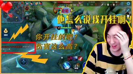 张大仙伤害高到让人误以为是高科技!大仙:这英雄很正常啊!