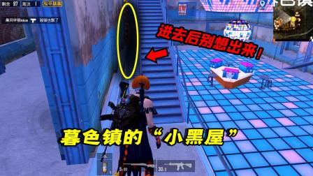 """和平精英:海岛图舞厅有个""""小黑屋"""",入口就在楼梯旁!"""