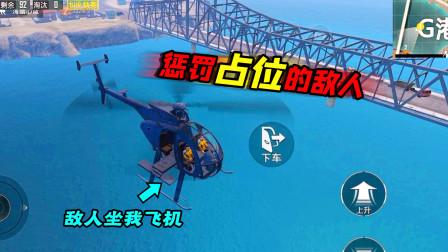 和平精英:敌人乘坐你的直升机?一招让他进退两难!