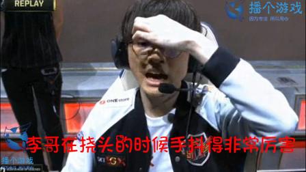 SKT被淘汰李哥的手抖火了,李哥真的老了,赛场上还能见到你吗?