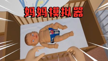 妈妈模拟器:体验一下当妈的感觉,我要被逼疯了!