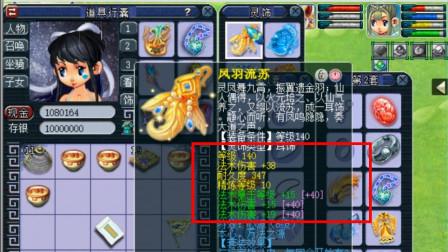 梦幻西游:帮战用这样的装备,太奢侈了吧?能把很多服战玩家看哭