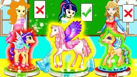 艾达琪和紫悦都看上了限量版口红,阿坤会送给谁呢?小马国女孩游戏