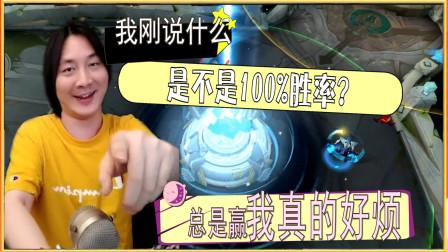 张大仙:看来是时候祭出我100%胜率的英雄了!每次都赢赢的我好烦!