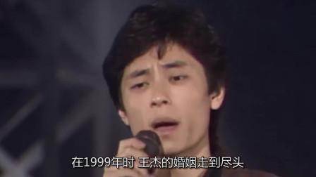 王杰当年就是因为这首歌,被人下毒,如今已成为绝唱!
