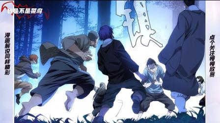 《一人之下》陈朵篇第16集,王也和诸葛青大战八大上根器!