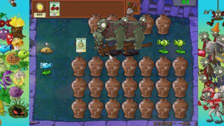 罐子无尽:第13轮,选择的第2路,直接开出2个巨人僵尸!