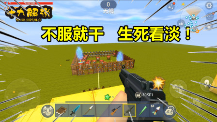 迷你世界手游:闯入万圣节地图,和敌人正面刚枪,感觉还不错!