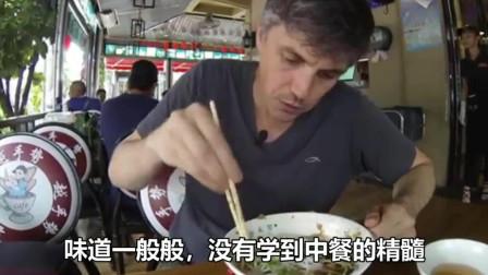 外国人在中国:越南米粉挑战中国螺蛳粉,吃货老外的评价让人感慨!