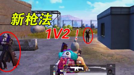 和平精英:钢枪新技巧?轻松1V2,学会直接上王牌!