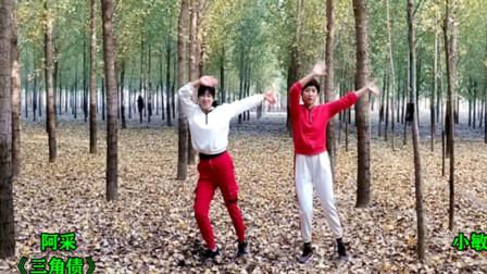 点击观看《小树林阿采学跳双人32步健身舞三角债 暴汗瘦身美爆了》