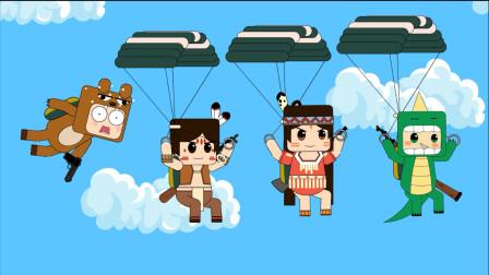 迷你世界吃鸡动画第4集:熊孩子把降落伞丢了