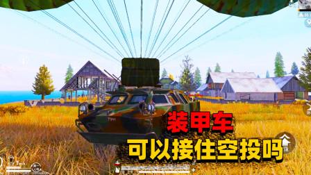 和平精英:装甲车可以接住超级空投吗 可以将空投运走吗