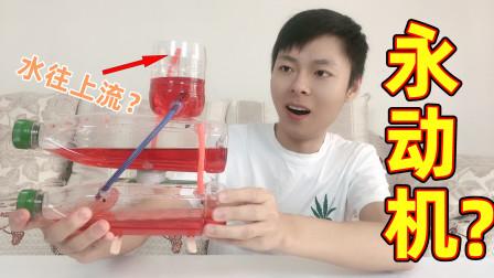 用网上方法做出来的水循环永动机,真的能无限的让水往高处流?