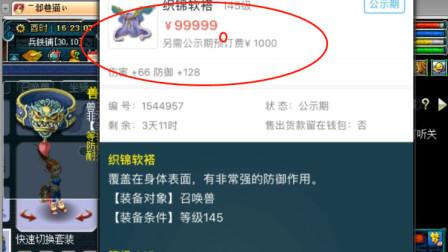 """梦幻西游:老王展示梦幻第一""""宝宝装备""""藏宝阁10万有人会要吗?"""