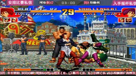 拳皇97:河池这不是在打拳皇,是在玩对手啊,求抢鱼弟阴影面积