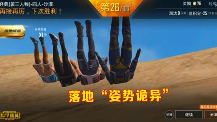 """和平精英:光子忘发降落伞,落地""""姿势诡异"""",玩家看傻眼!"""