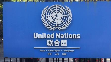 正义没有迟到!联合国发布临时禁令,要求美国解除对伊朗非法封锁