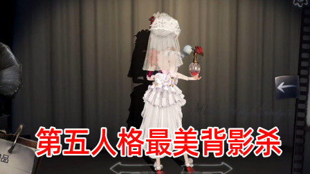 第五人格:终于肝到猩红新娘了,搭配玫瑰之下出现绝美背影杀!
