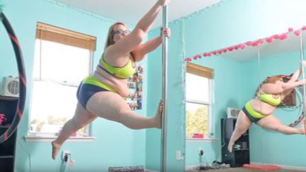 体重228斤的她,成为世界最胖钢管舞女郎,气质丝毫不弱!