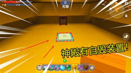 迷你世界:神器空岛!果果潜入神殿挖宝,一不小心触发自毁装置