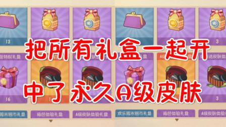 猫和老鼠:所有礼盒一起开!中了永久A级皮肤!太舒服了吧!