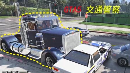 GTA5交通警察 女司机开擎天乱撞,还把我警车撞瘪了