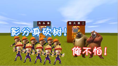 迷你世界:光头强学会影分身术,森林都被砍光了,熊大奋起反击