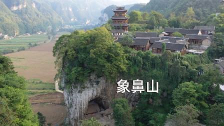 贵州大山一户人家,300年前为躲避土匪,居住在象鼻洞里,世外桃源