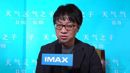 IMAX《天气之子》:新海诚本诚邀请您感受真正的触手可及