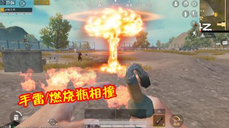 和平精英:玩家扔出手雷,与敌人燃烧瓶空中相撞,结局让人傻眼!