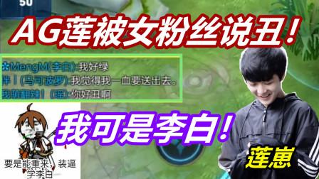 AG莲玩李白换上星元皮肤!惹来女粉丝吐槽:不仅丑而且绿!