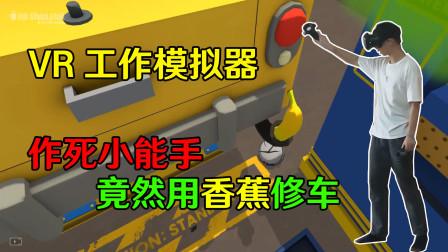 VR工作模拟器——用香蕉修车是怎样的体验?作死小能手毁车不倦~