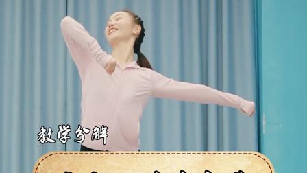 中国舞《大田后生仔》教学来了