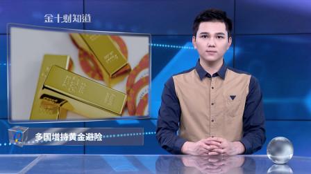 美债突破23万亿!同时多国增持黄金避险,中国该如何应对?