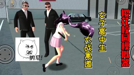 樱花校园模拟器7:被猫神命令去歼灭黑帮?蛋蛋带把刀就冲了进去