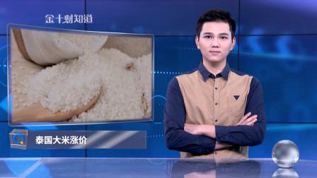 获中国200万吨大米订单后,泰国突然涨价!40家出口商抓住商机