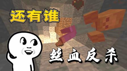小伙在《我的世界》游戏里被僵尸包围,比《丧尸围城》还恐怖