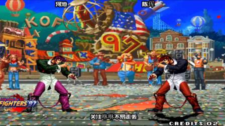 拳皇97:格斗皇帝河池6连对手后,还能反3?对手要绝望