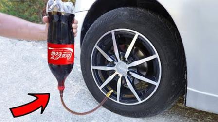 将可乐倒入轮胎内会怎样?油门一踩,好戏才刚刚开始