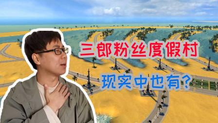 特大城市:主播呕心沥血建造的粉丝度假村!不过怎么有点眼熟?