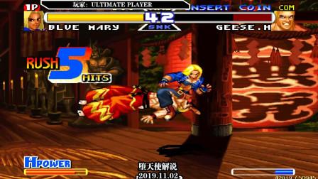 大家都知道玛丽是拳皇的人气角色,其实这个游戏她才是主角