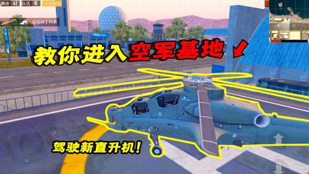"""和平精英揭秘:教你如何进入空军基地,""""驾驶""""里面的直升机"""