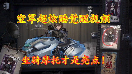 第五人格:空军超炫酷觉醒动画,坐骑摩托是亮点,可惜不能展示!