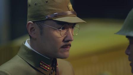 钱时英假扮日本军官 ,却没想到被他识破!